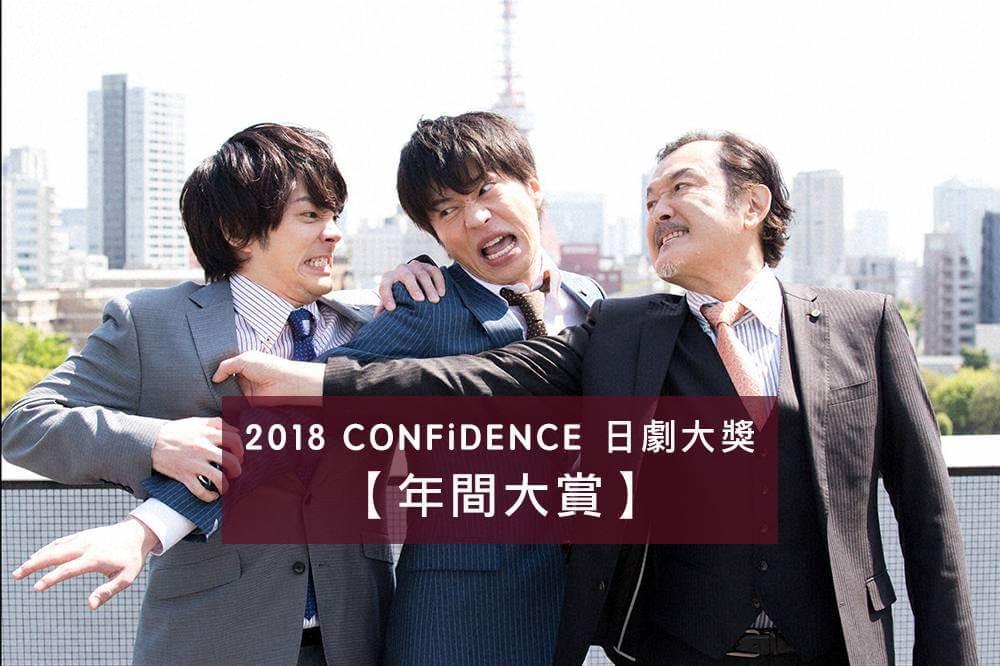 2018 CONFiDENCE|大叔的愛、dele刪除人生、法醫女王 奪下年間大賞