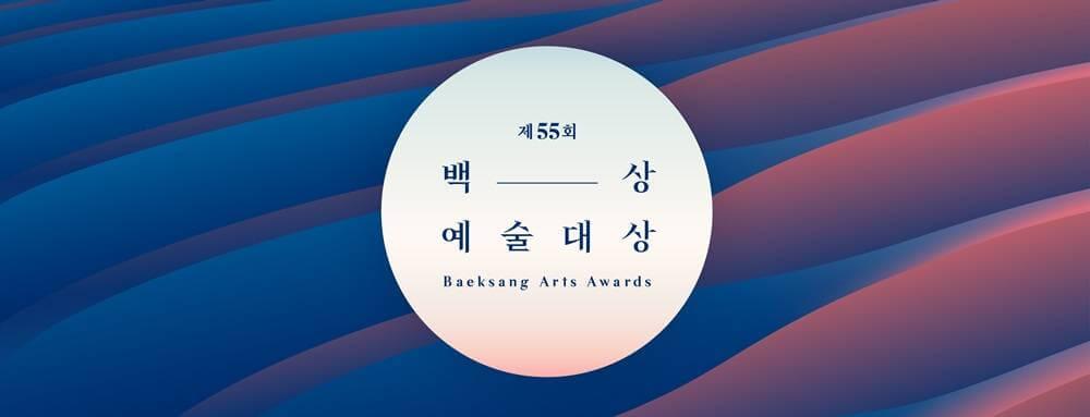 2019韓國《第55屆百想藝術大賞》【入圍好劇】推薦 ♥