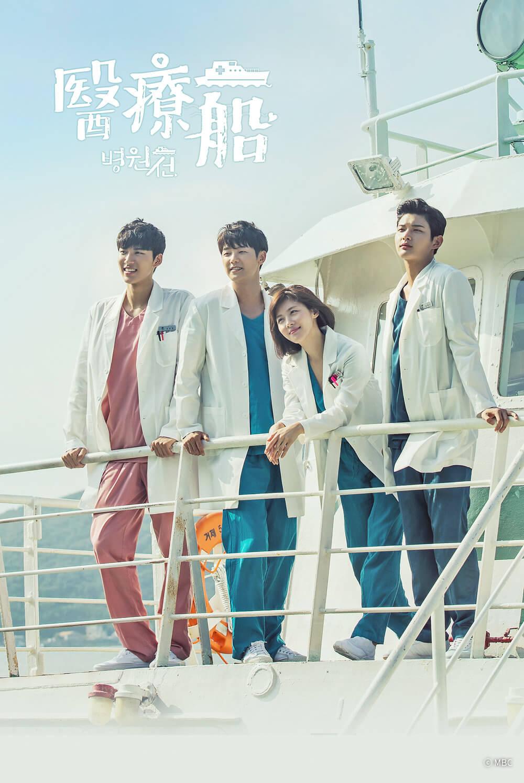 ▲《 醫療船 》線上看:MBC 最新水木劇《 醫療船 》週三開播, KKTV  於8月31日起跟播,並於每週四、五更新