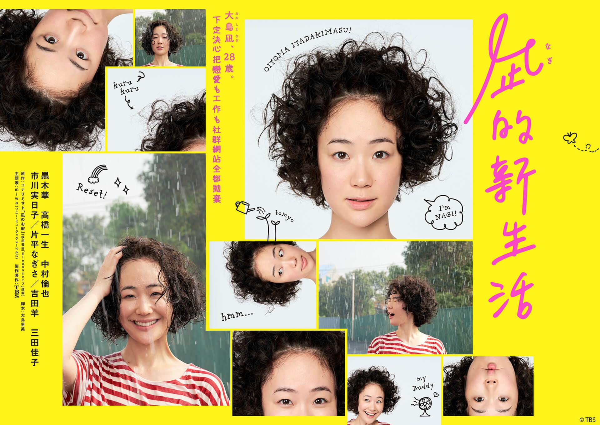 日劇學院賞 102屆 得獎作品 凪的新生活 線上看