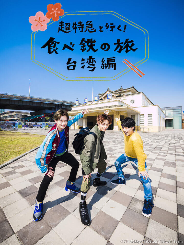 好食光影展 美食系綜藝 搭火車吃遍台灣