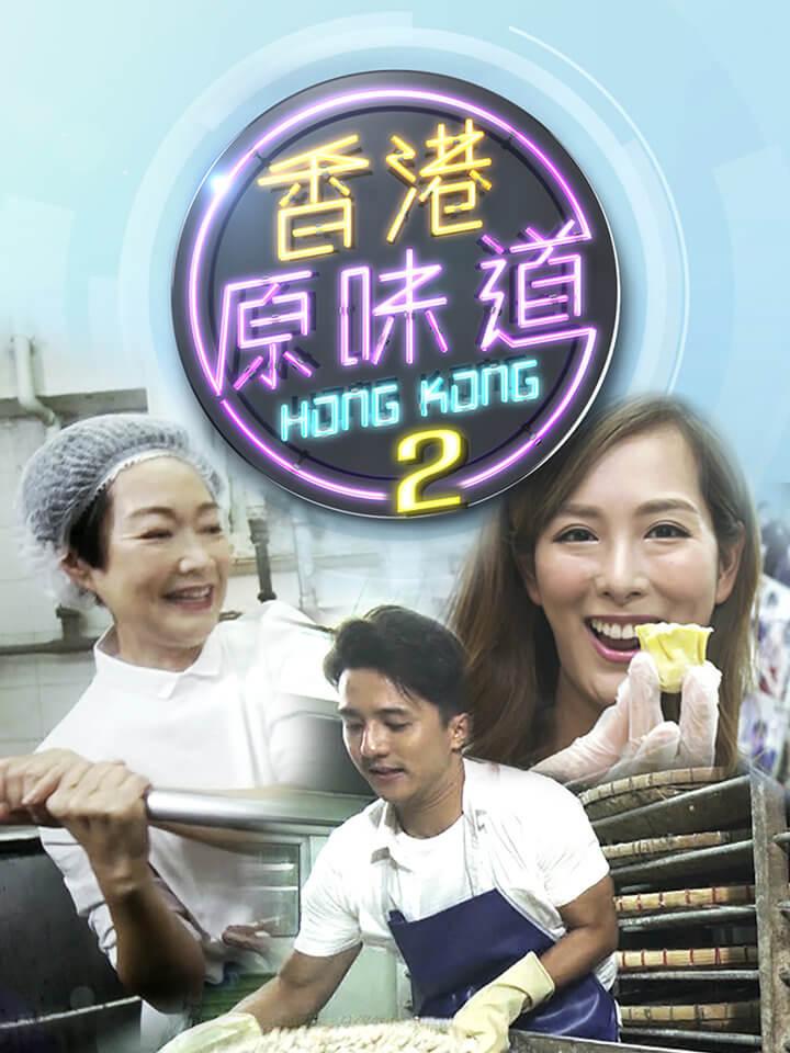 好食光影展 美食系綜藝 香港原味道
