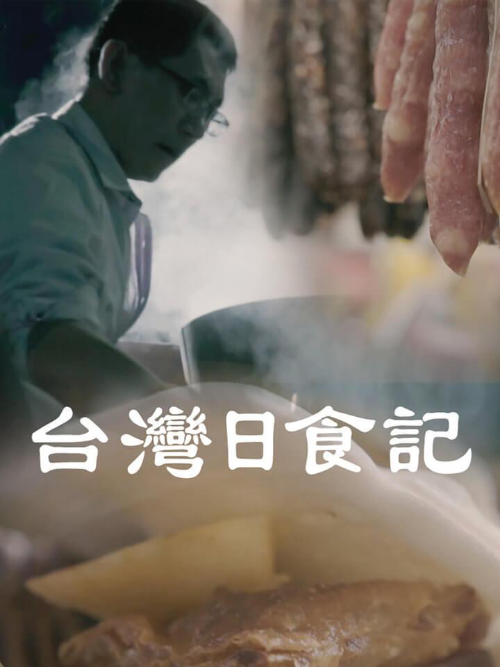 好食光影展 美食系綜藝  台灣日食記