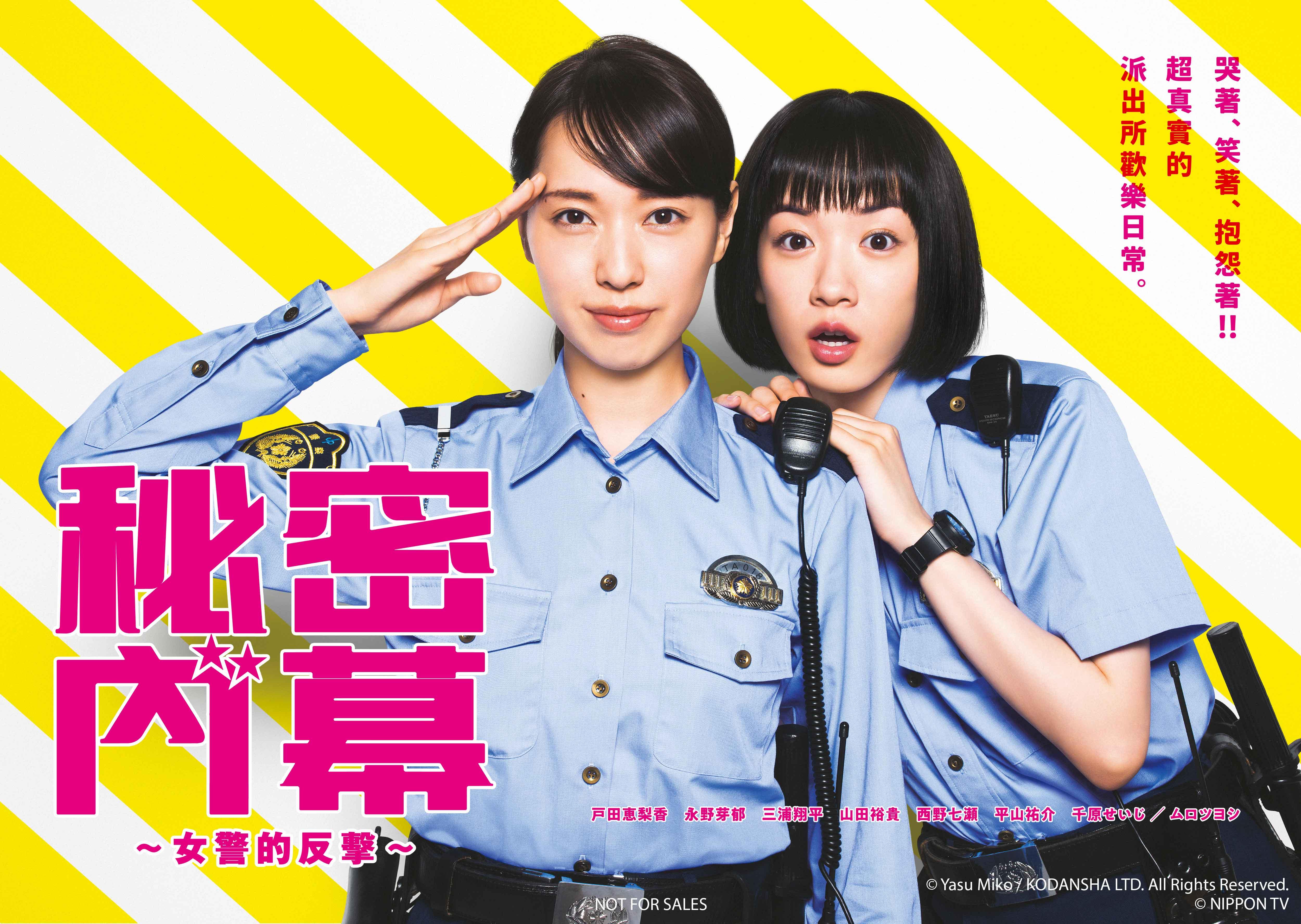 2021日劇《秘密內幕-女警的反擊-》初回評價|5大看點一次網羅:真實又有趣的警員日常
