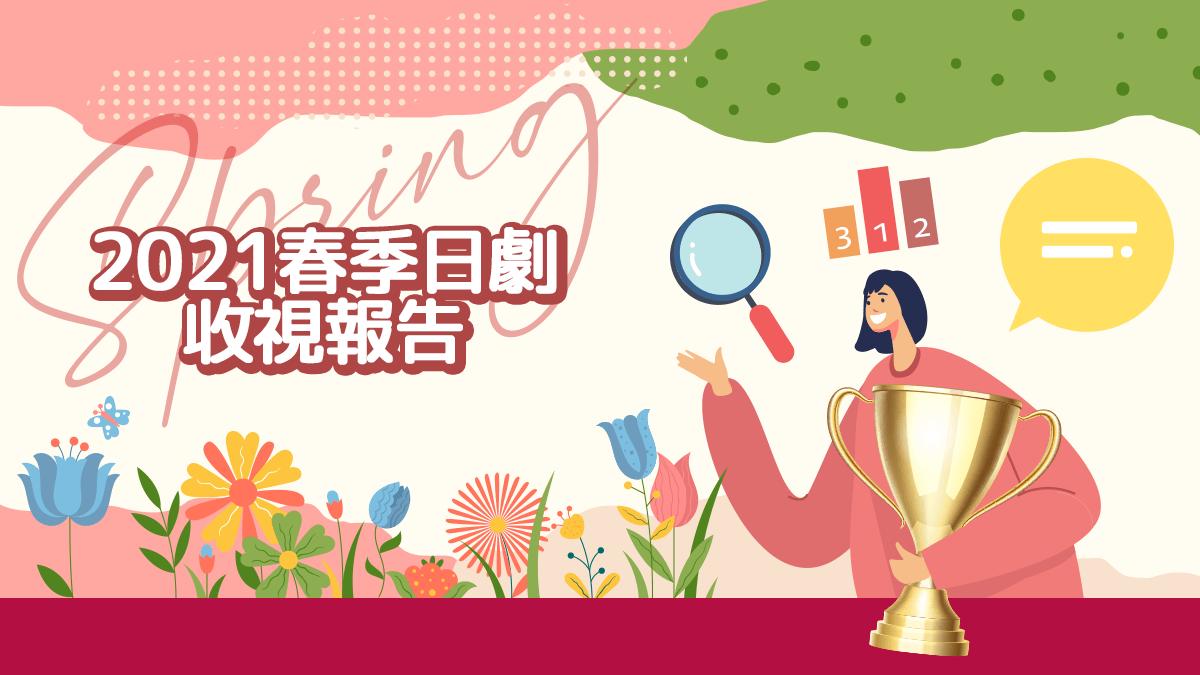 2021春季日劇KKTV收視報告,四強亂鬥翻轉中盤,喜事臨門空降前五!